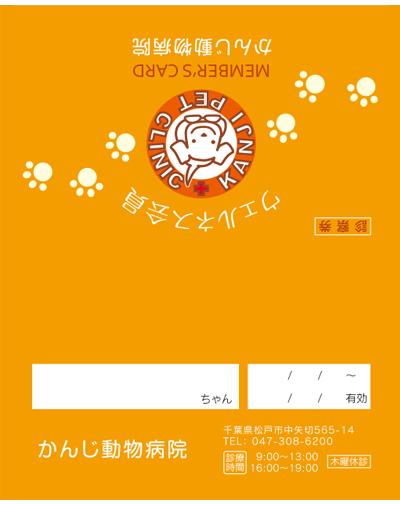 動物病院のメンバーズカードデザイン(表)