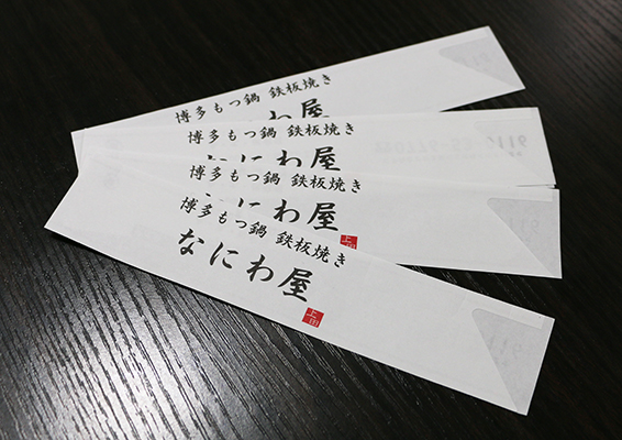 飲食店の箸袋デザイン