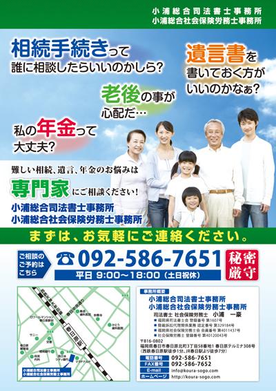司法書士・社会保険労務士事務所のチラシデザイン(表)
