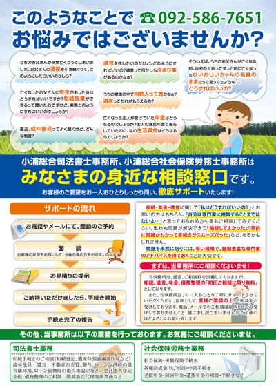 司法書士・社会保険労務士事務所のチラシデザイン(裏)