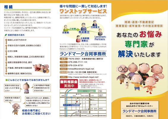 司法書士・行政書士・土地家屋調査士合同事務所のパンフレット(表)