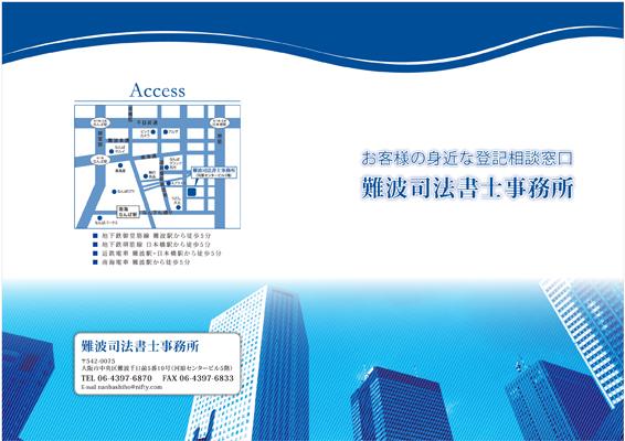司法書士事務所のパンフレットデザイン(表)