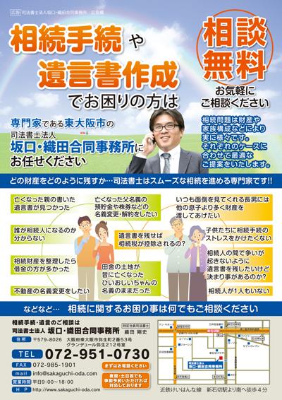 司法書士法人事務所のチラシデザイン(表)