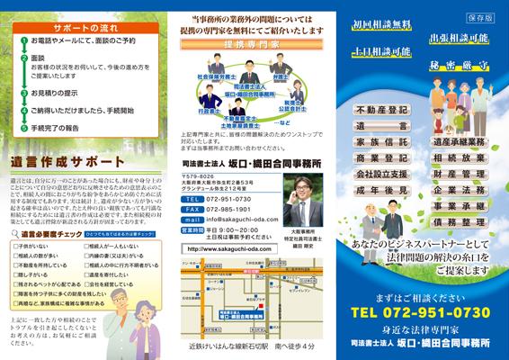 司法書士法人合同事務所のリーフレットデザイン(表)