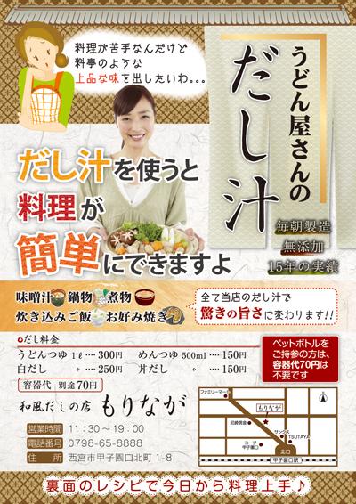 和風だし専門店の販売促進チラシ(表)