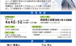 商工会議所主催の新入社員研修のセミナーチラシ(表)