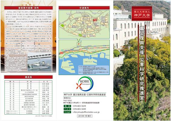 大学の震災復興支援活動についてのパンフレットデザイン(表)