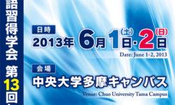 大学主催の言語習得学会のセミナーチラシ