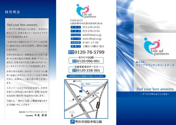 保険代理会社のリーフレットデザイン(表)