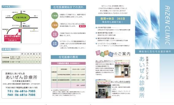 診療所のパンフレットデザイン(表)