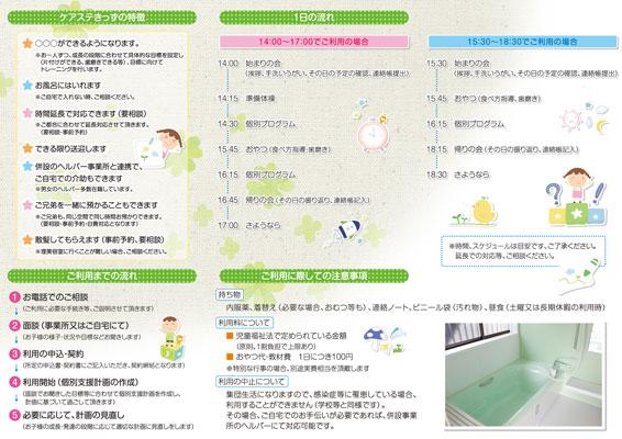 児童デイサービスのパンフレットデザイン(裏)