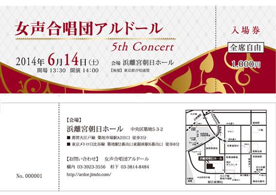 女声合唱団コンサートのチケットデザイン