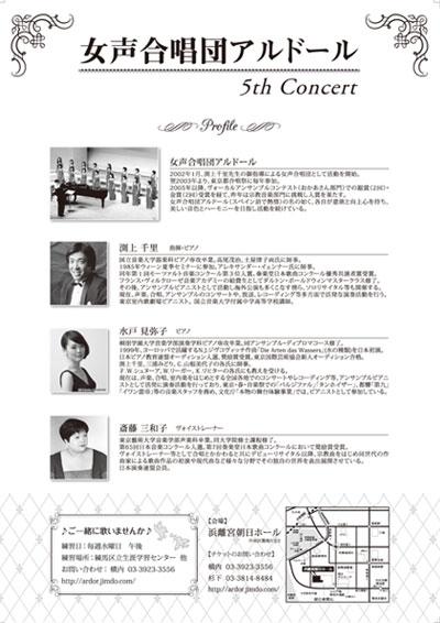 女声合唱団コンサートのチラシデザイン(裏)