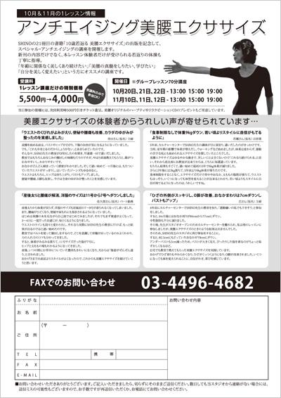 女性専用BODYエクササイズスタジオのチラシデザイン(裏)