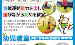 子供体操教室のチラシデザイン