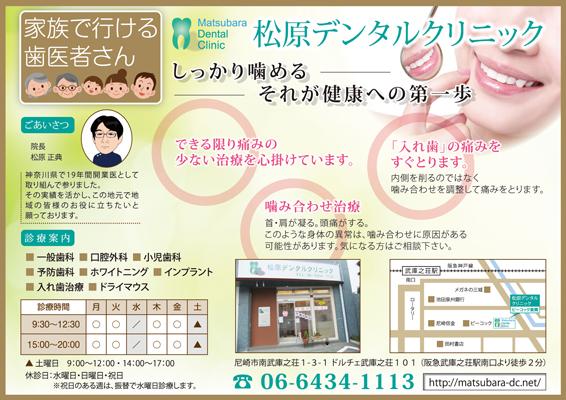 歯科医院のチラシデザイン