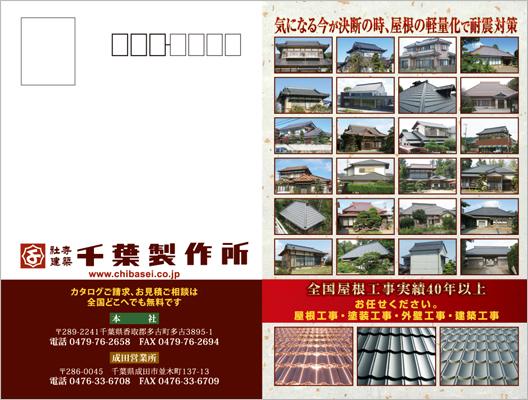 屋根工事・外壁塗装会社の圧着ハガキ(表)