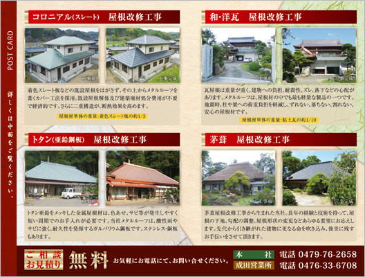 屋根工事・外壁塗装会社の圧着ハガキ(圧着面)