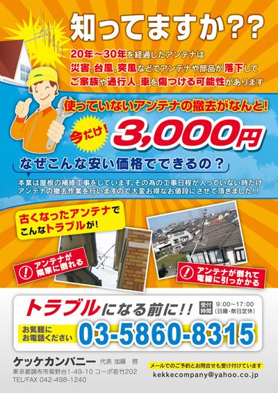 屋根補修工事業者のチラシデザイン