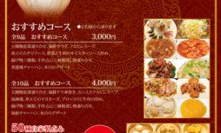広東料理店のオープンチラシデザイン