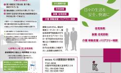 建築設計事務所のパンフレットデザイン(表)