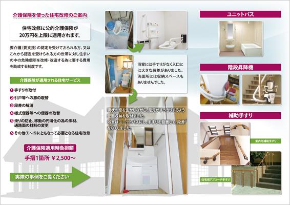 建築設計事務所のパンフレットデザイン(裏)