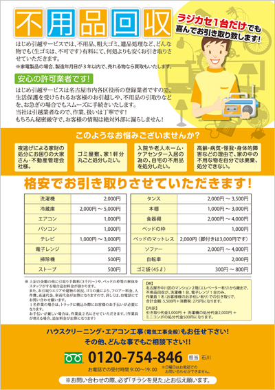 引っ越しサービス業者のチラシデザイン(裏)