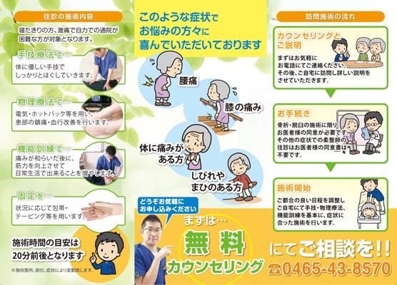 整骨院の訪問施術・往診に関するリーフレットデザイン(裏)