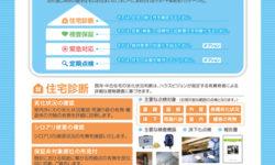 既存住宅向け住宅診断サービスのチラシデザイン(表)