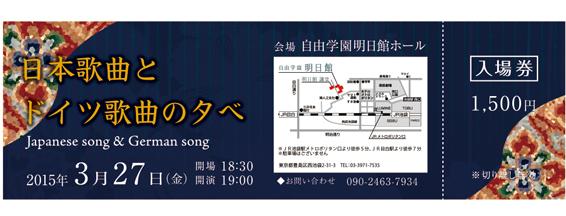 日本歌曲とドイツ歌曲の夕べのチケットデザイン