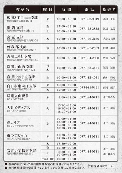 書道教室の生徒募集チラシデザイン(裏)