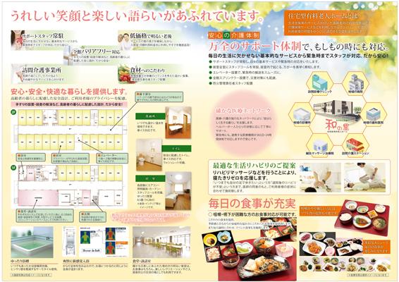 有料老人ホームのパンフレットデザイン(裏)