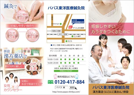 東洋医療鍼灸院の三つ折りパンフレット
