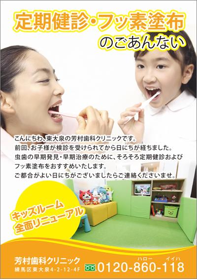 歯科クリニックのDMハガキデザイン(裏)