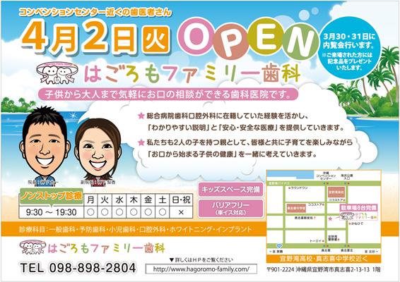 歯科医院のOPENと内覧会のチラシデザイン