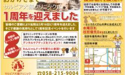 犬猫クリニックのイベントチラシデザイン