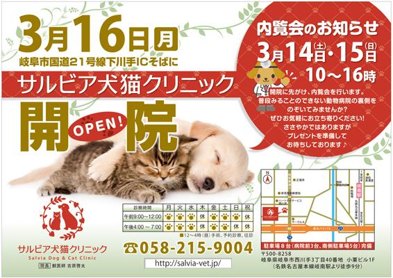 犬猫クリニックの開院チラシデザイン