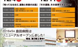 病院が主催するセミナーの集客チラシ(表)