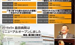 病院が開催する公開講座のチラシデザイン