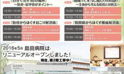 病院の公開講座開催を告知するチラシ