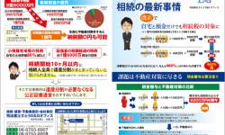 相続に関する司法書士オフィスのパンフレットデザイン(表)