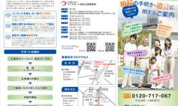 相続に関する行政書士法人総合法務事務所のパンフレットデザイン(表)