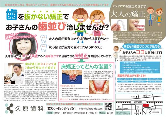 矯正歯科に関する歯科医院のチラシデザイン