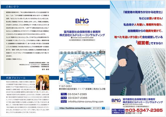 社会保険労務士事務所のパンフレットデザイン(表)