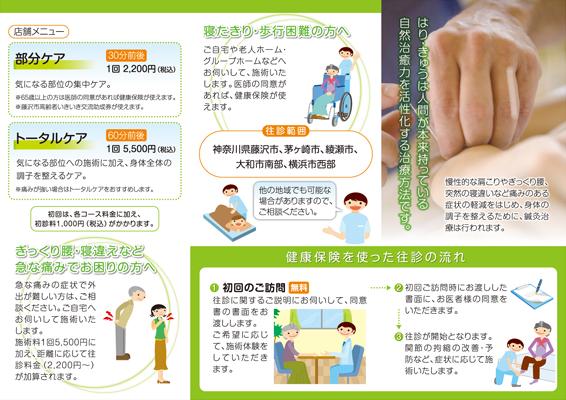 鍼灸院のパンフレットデザイン(裏)