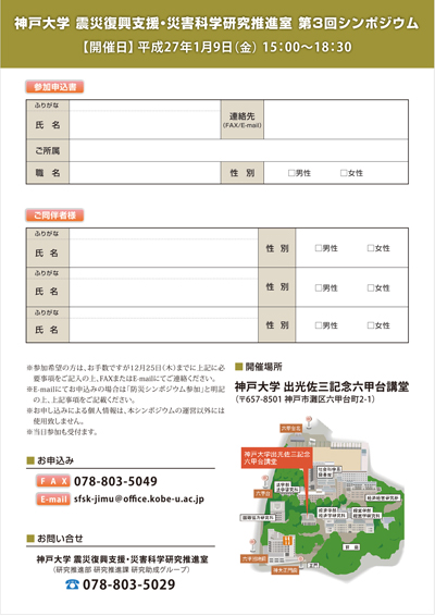 神戸大学シンポジウムのチラシデザイン(裏)