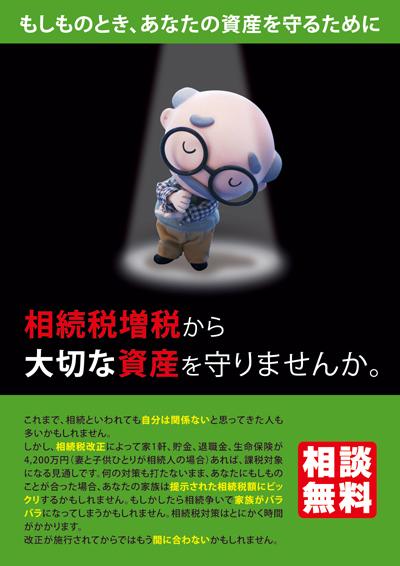 税理士・司法書士事務所のチラシデザイン(表)