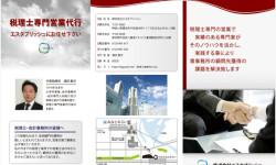 税理士専門営業代行会社のリーフレットデザイン(表)
