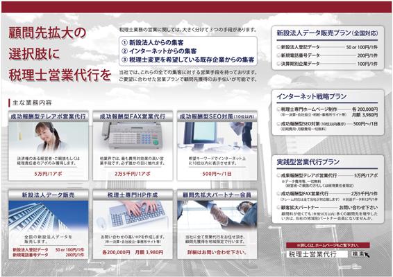 税理士専門営業代行会社のリーフレットデザイン(裏)
