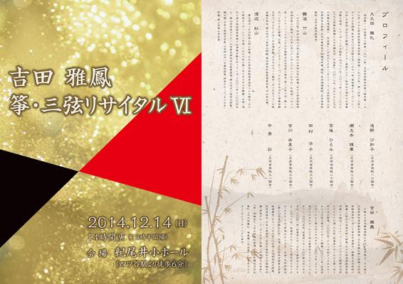 箏・三弦リサイタルパンフレットデザイン(表)